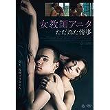 女教師アニタ ただれた情事 [DVD]