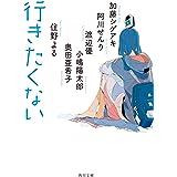 行きたくない (角川文庫)