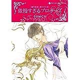傲慢すぎるプロポーズ (ハーレクインコミックス・キララ)