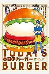 本日のバーガー 17巻 (芳文社コミックス) Kindle版