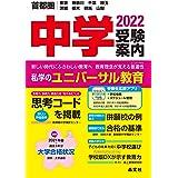 首都圏中学受験案内2022年度用
