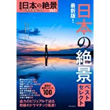 最新版! 日本の絶景ベストセレクト 2021 (アサヒオリジナル)