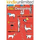 Web Designing 2014年6月号 [雑誌]