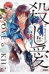 殺し愛8 (MFコミックス ジーンシリーズ) Kindle版