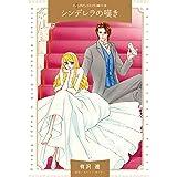 シンデレラの嘆き (ハーレクインコミックス・パール ア 2-3)
