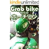 Grab bikeからのホーチミン: 急成長中の街を眺めながら歴史、経済、文化まで語る前衛的ベトナム論 (元気もりもり文庫)