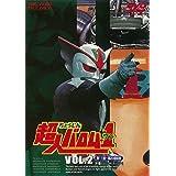 超人バロム・1(ワン) VOL.2 [DVD]