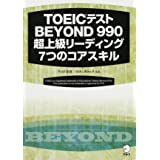 TOEIC(R) テスト BEYOND 990 超上級リーディング 7つのコアスキル