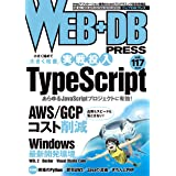 WEB+DB PRESS Vol.117