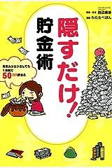 隠すだけ!貯金術 (コミックエッセイ) Kindle版