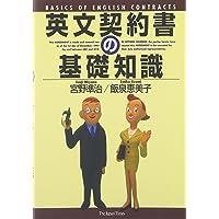 英文契約書の基礎知識