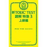 新TOEIC TEST 読解 特急3 上級編 新TOEIC TEST 読解特急
