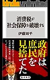 消費税が社会保障を破壊する (角川新書)