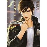 STAY: DEADLOCK番外編1 (キャラ文庫)
