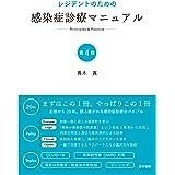 レジデントのための感染症診療マニュアル 第4版