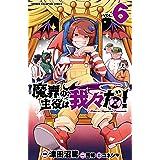 魔界の主役は我々だ! 6 (6) (少年チャンピオン・コミックス)