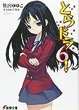 とらドラ! (6) (電撃文庫 た 20-9)