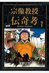 宗像教授伝奇考 完全版(7) (ビッグコミックススペシャル) Kindle版