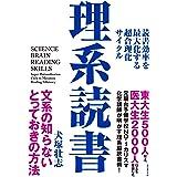 理系読書――読書効率を最大化する超合理化サイクル