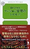 目からウロコ マンション管理のトリセツ (幻冬舎ルネッサンス新書)