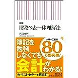 【新版】財務3表一体理解法 (朝日新書)