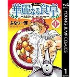 華麗なる食卓 1 (ヤングジャンプコミックスDIGITAL)