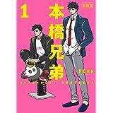 本橋兄弟 新装版(1) (アクションコミックス(月刊アクション))