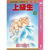 上級生 1 (マーガレットコミックスDIGITAL)