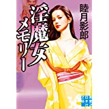 淫魔女メモリー (実業之日本社文庫)