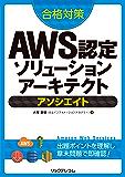 合格対策 AWS認定ソリューションアーキテクト -アソシエイト
