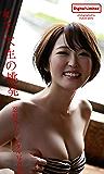 【デジタル限定】忍野さら写真集「女子大生の挑発」 週プレ PHOTO BOOK