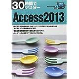 30時間でマスター Access2013(Windows8対応)