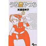 うる星やつら〔新装版〕(26) (少年サンデーコミックス)