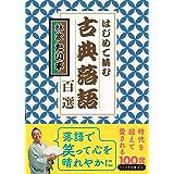 はじめて読む 古典落語百選 (リベラル文庫)