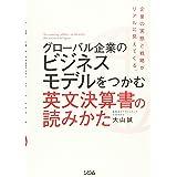 グローバル企業のビジネスモデルをつかむ 英文決算書の読みかた