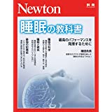 Newton別冊『睡眠の教科書』
