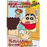 TVシリーズ クレヨンしんちゃん 嵐を呼ぶイッキ見20!!! We loveかすかべ!! せまいながらも楽しいワガヤ編 (<DVD>)