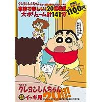 TVシリーズ クレヨンしんちゃん 嵐を呼ぶイッキ見20!!! We loveかすかべ!! せまいながらも楽しいワガヤ編…
