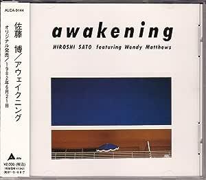 AWAKENING(覚醒)