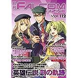 月刊ファルコムマガジン vol.112 (ファルコムBOOKS)