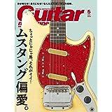 ギター・マガジン2021年5月号 (特集:ムスタング偏愛。)