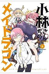 小林さんちのメイドラゴン : 4 (アクションコミックス) Kindle版