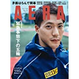 AERA (アエラ) 2021年 7/26 号【表紙:山縣亮太】 [雑誌]