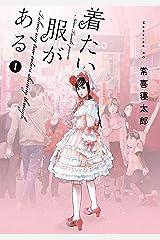 着たい服がある(1) (モーニングコミックス) Kindle版