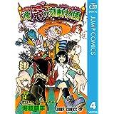 逢魔ヶ刻動物園 4 (ジャンプコミックスDIGITAL)