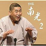 THE南光 2(DVD付)