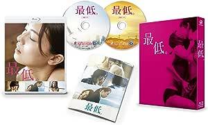 【メーカー特典あり】最低。 豪華版(特典DVD付2枚組)(ポストカード3枚セット付) [Blu-ray]