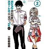 ポンコツ風紀委員とスカート丈が不適切なJKの話(2) (シリウスコミックス)