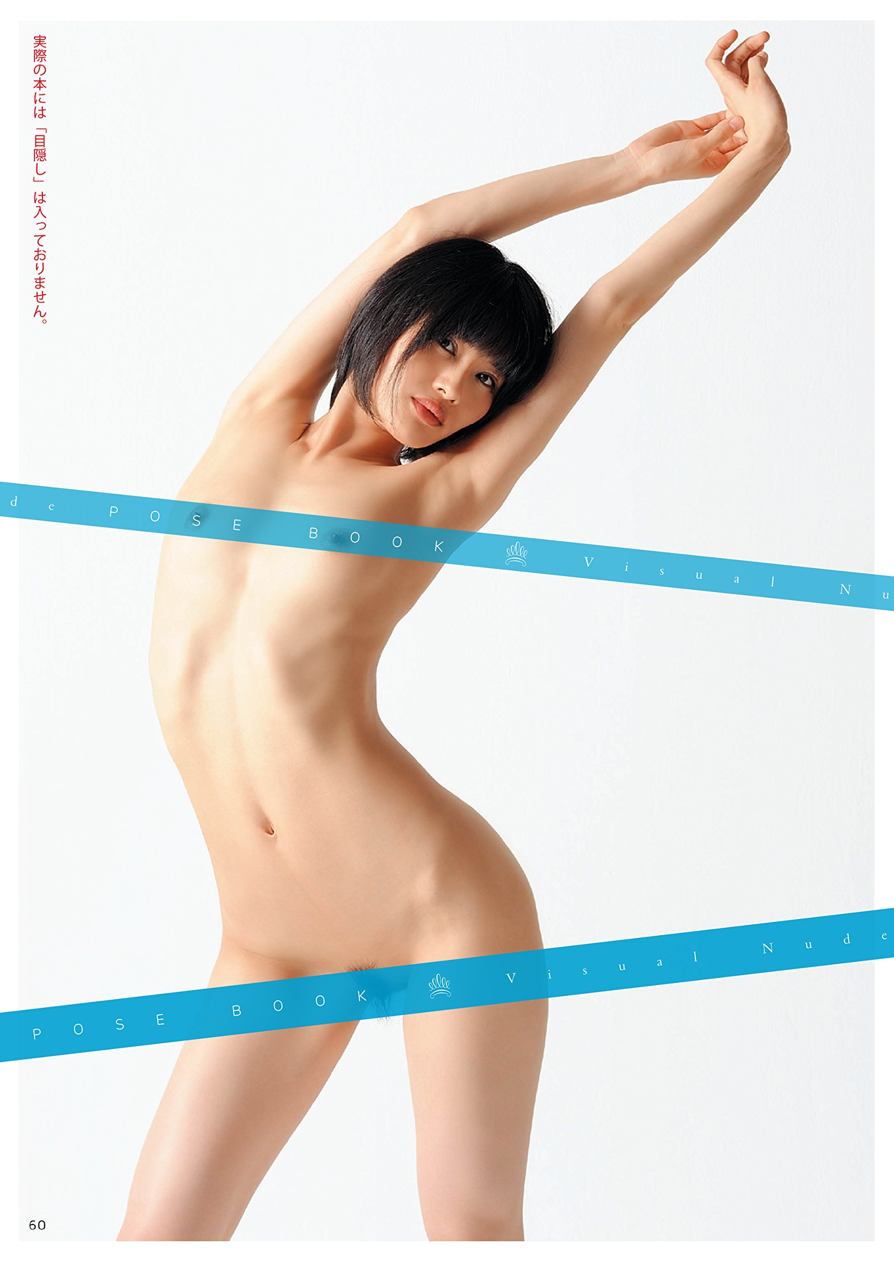 Otsuki hibiki book nude sexual act pose