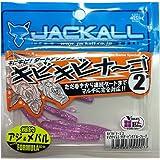 JACKALL(ジャッカル) ワーム キビキビナ~ゴ 2インチ 超ケイムラ クリアーピンクブルーフレーク